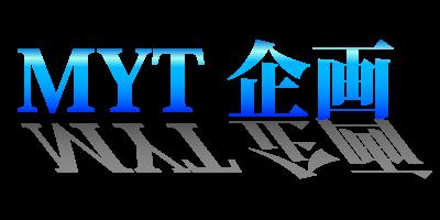 MYT企画