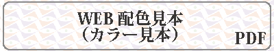 WEB配色見本(カラー見本)
