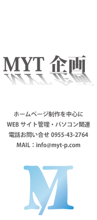 MYT 企画 ホームページ制作を中心にWEBサイト管理・パソコン関連業務を行っております。