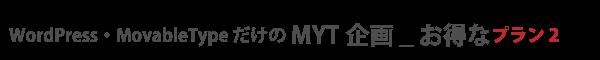 WordPressなだけのMYT企画 お得なプラン2